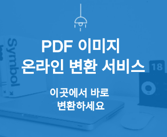 PDF 이미지 변환