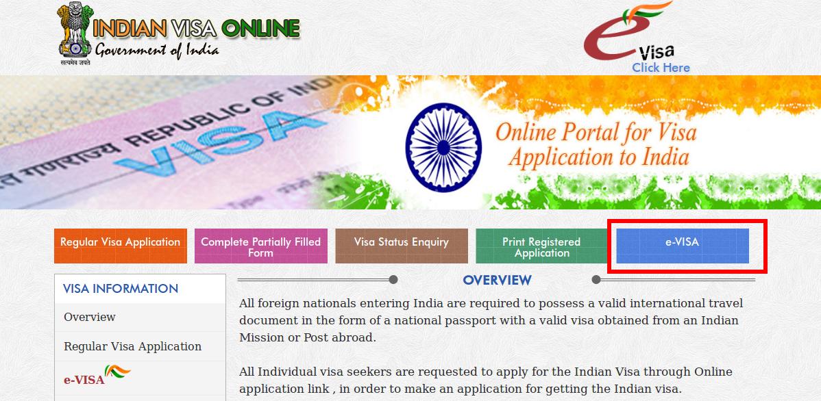 인도 비자 신청 방법