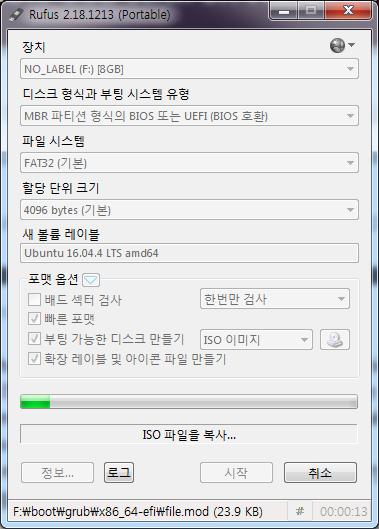 우분투 부팅 USB 만들기 - HiSEON