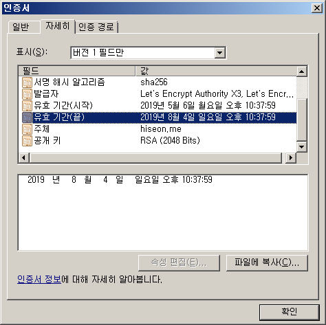 SSL 인증서 만료일 확인