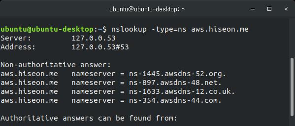 서브도메인 위임 설정 방법 - nslookup 네임서버 질의